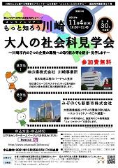 オンラインツアー 川崎 大人の社会科見学会